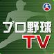 プロ野球TV 野球ニュース、試合速報(巨人阪神等) 配信中