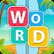 ワードサーフ : 単語ゲーム & クロスワードパズル