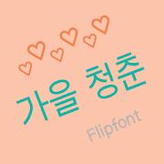 365Fallyouth™ Korean Flipfont  Icon