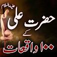 Hazrat Ali .. file APK for Gaming PC/PS3/PS4 Smart TV
