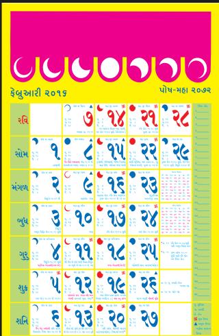 Gujarati Calendar 2016-