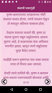 Shri Krishna Stories | श्री कृष्णा कथा - náhled