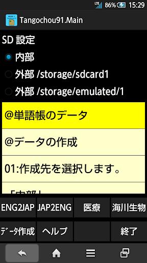 Data of Tangochou B [91]
