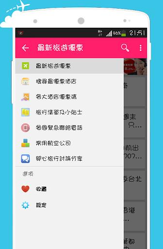 香港旅遊優惠資訊 旅行情報攻略-機票酒店優惠 平價航班