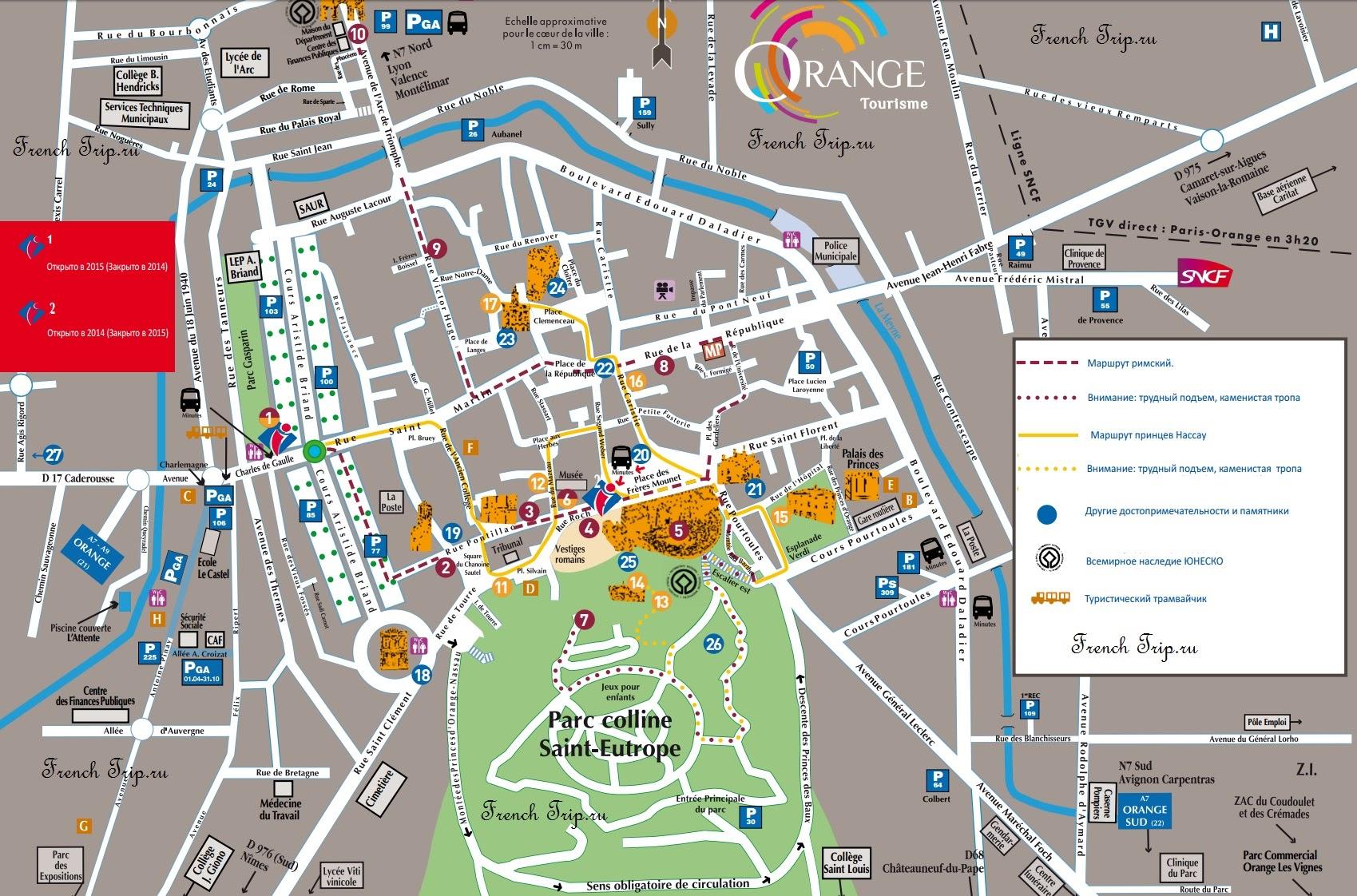 Карта Оранжа с отмеченными достопримечательностями Достопримечательности Оранжа (Orange), Прованс, Франция - путеводитель по городу Оранж, что посмотреть в Оранже