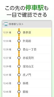 5 NAVITIME Transit Tokyo Japan App screenshot