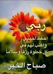 رسائل صور صباح و مساء الخير 2018 - náhled
