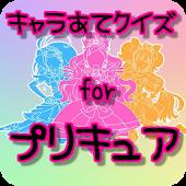 キャラあてクイズfor プリキュア 子供向け無料ゲームアプリ
