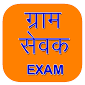 Gram Sevak Exam