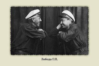 Photo: Лобода Григорий Петрович (слева)