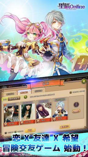 星晴online screenshot