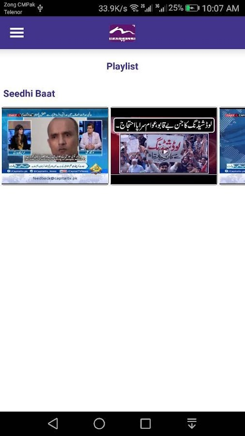 Margalla TV- screenshot