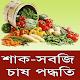 শাক-সবজি চাষ পদ্ধতি ~ Vegetable Farming Download for PC Windows 10/8/7
