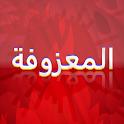 المعزوفة : بدون نت Maazofa icon