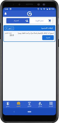 ElGawla - u0627u0644u062cu0648u0644u0629 1.2.5 screenshots 5