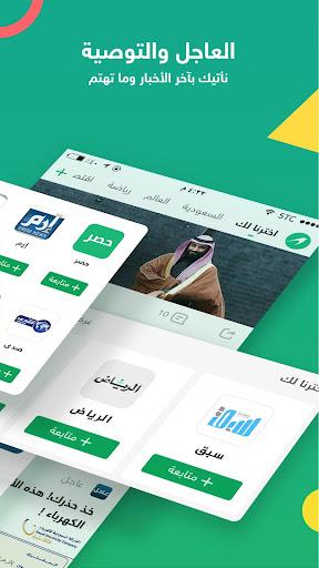حصر-تابع الآلاف من المصادر مثل نبض والعربية وسبق.. screenshot 2