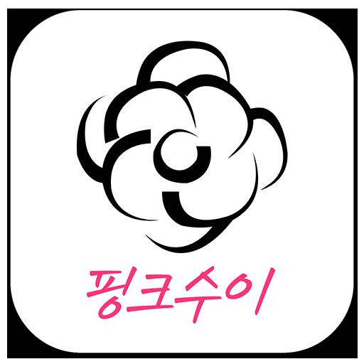 핑크수이-여성의류쇼핑몰