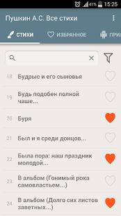 Александр Сергеевич Пушкин - náhled