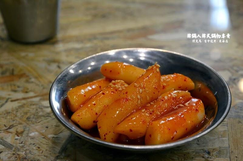 韓鍋人台中東海店