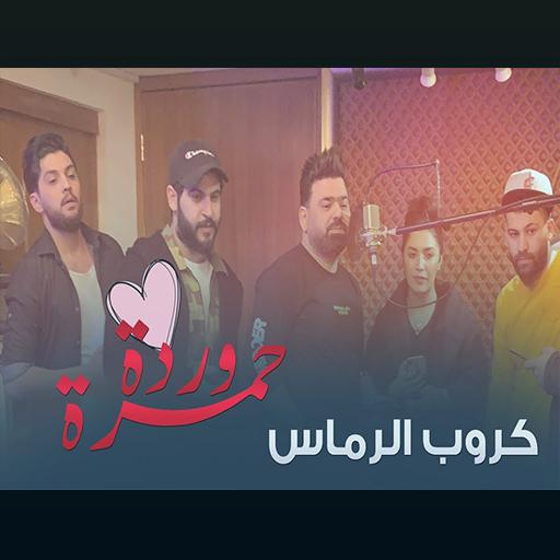 Icon for وردة حمرة