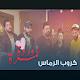 وردة حمرة Download for PC Windows 10/8/7