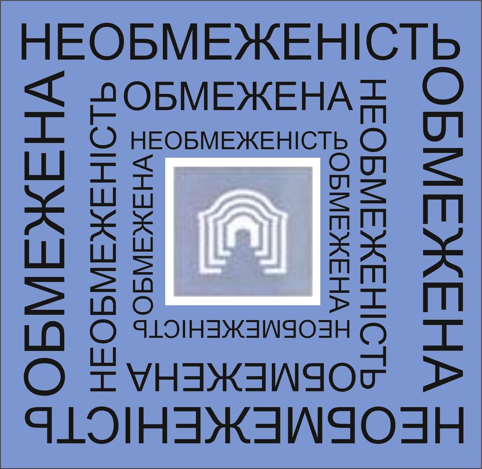 D:MAMAфакультет образотворчого мистецтвастудентська виставка М. Львів4.jpg