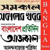 Bangla News Live