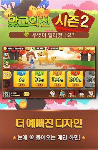 ub9deuace0uc758 uc2e0 for kakao 2.11 screenshots 9