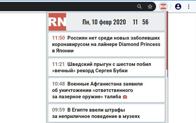 Новости RusNext