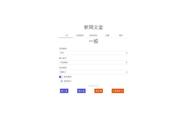 New TongWenTang