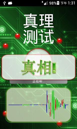 玩娛樂App|真理测试模拟器免費|APP試玩