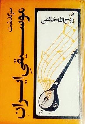 دانلود پیدیاف جلد نخست کتاب سرگذشت موسیقی ایران نوشتهی روحالله خالقی