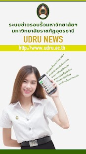UDRU News- screenshot thumbnail