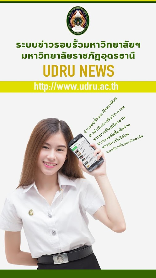 UDRU News- screenshot