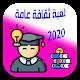 لعبة ثقافة عامة 2020 Download for PC Windows 10/8/7