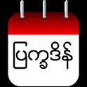 Myanmar Calendar 2012 Lite icon