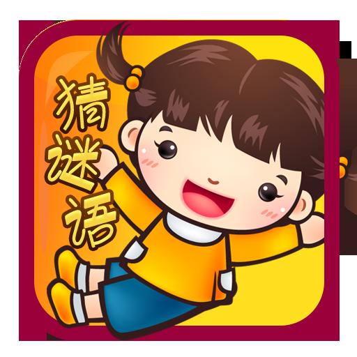疯狂猜谜语G 拼字 App LOGO-APP開箱王