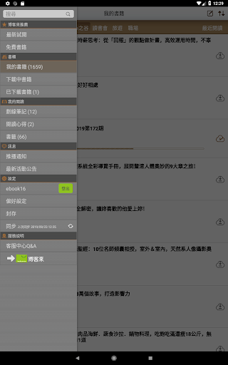Screenshot for 博客來電子書 in Russian Federation Play Store