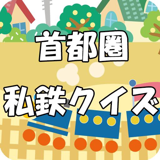首都圏私鉄クイズ 休閒 App LOGO-APP試玩