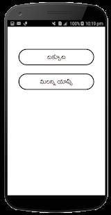 Compass Telugu - náhled