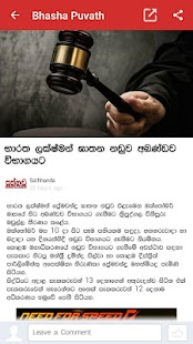 Bhasha Puvath | Sri Lanka News- screenshot thumbnail