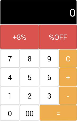 すぐデン 消費税・割引価格が簡単に計算できる無料電卓アプリ