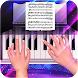レアルピアノ教師