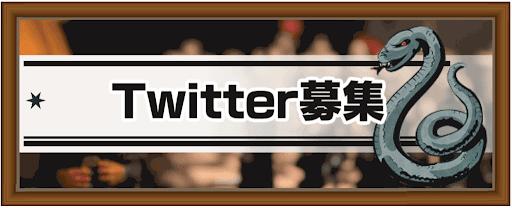 Twitter募集掲示板