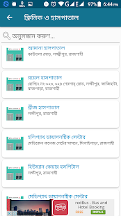 Rajshahi Ad- screenshot thumbnail