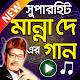 মান্না দে এর সুপারহিট বাংলা গান – Manna Dey Songs for PC-Windows 7,8,10 and Mac