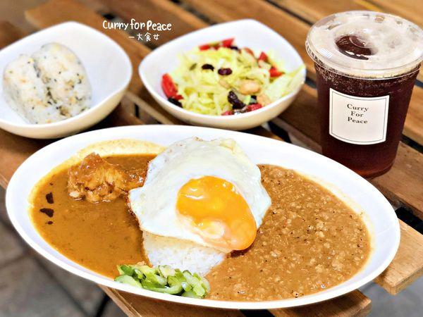Curry For Peace-日式咖哩、泰式咖哩、印度咖哩等!(附Curry For Peace MENU) 台北咖哩/信義安和站美食