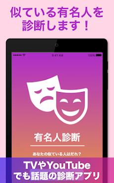 『有名人診断』顔をカメラで診断するアプリ!!のおすすめ画像4