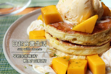 Sun with Cheese · 日起食書生活