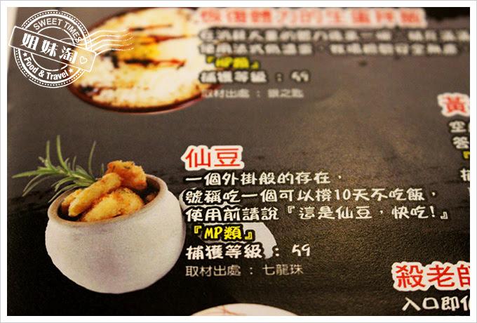 攝飲動漫主題餐廳仙豆2